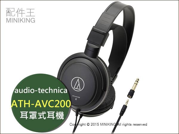 【 王】  audio-technica 鐵三角ATH-AVC200 耳罩式耳機 立體聲