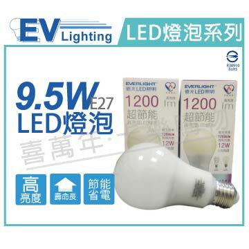 EVERLIGHT億光 LED 9.5W 4000K 自然光 全電壓 E27 球泡燈  EV520066