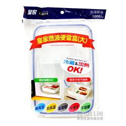 【珍昕】台灣製 皇家微波便當盒大1000ml/微波/便當盒/保鮮盒 (大1000ml)