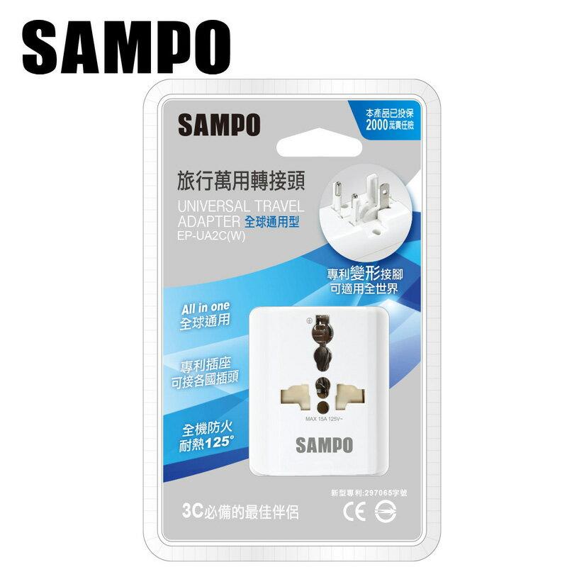 SAMPO 聲寶 旅行萬用轉接頭 #EP-UA2C