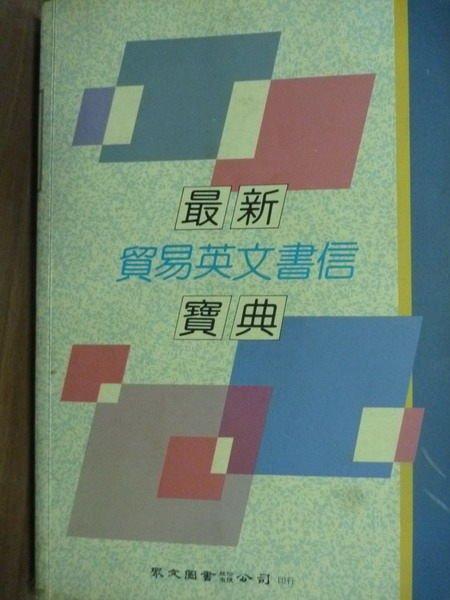 【書寶二手書T9/語言學習_PML】最新貿易英文書信寶典_黃宣範