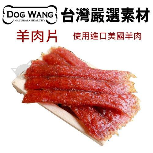 《DOGWANG》真食愛犬肉零食 /羊肉片- 狗零食【現貨】