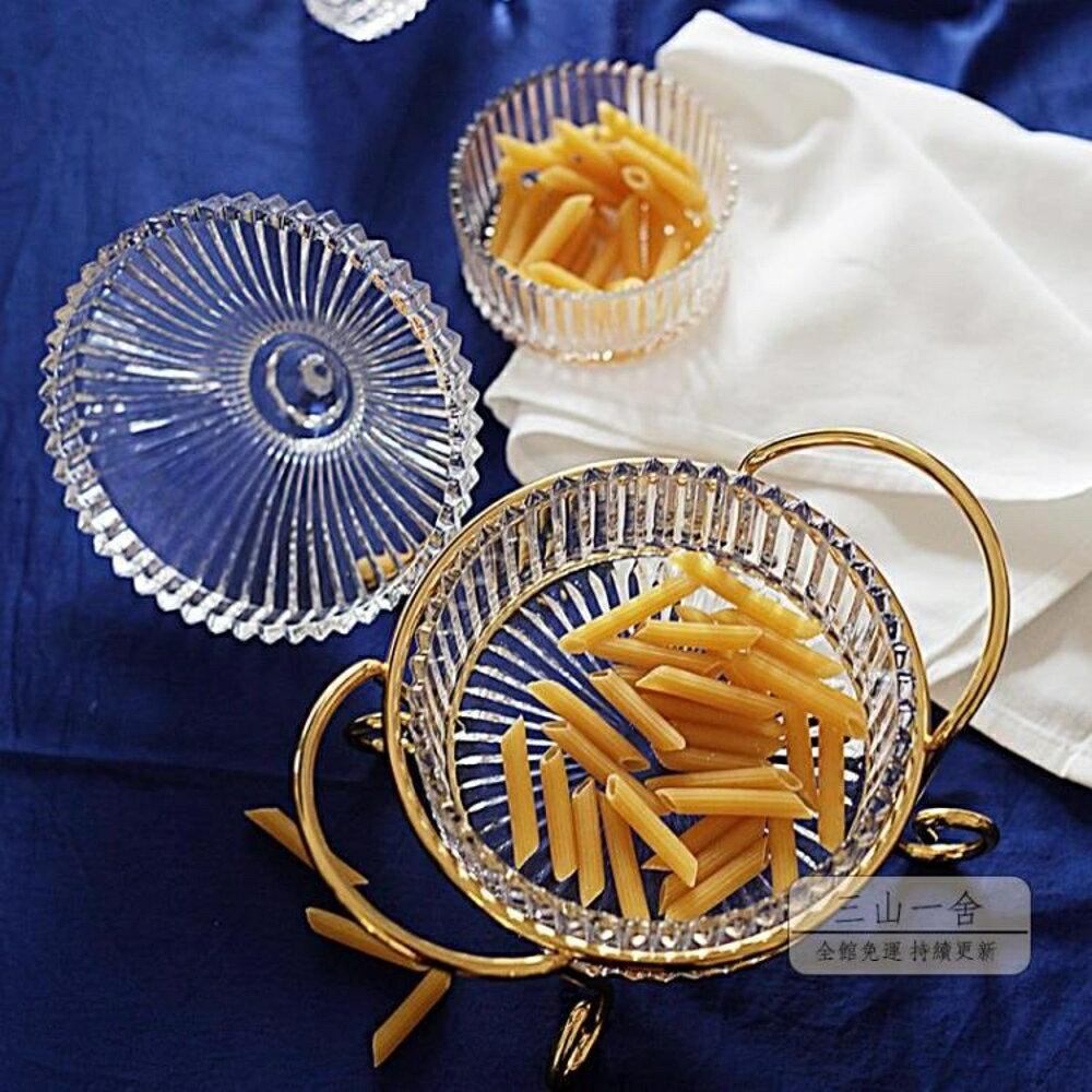 水果盤 歐式帶蓋水晶玻璃水果盤創意裝飾器皿沙拉碗糖果盒碗干果盒點心盤-三山一舍【99購物節】