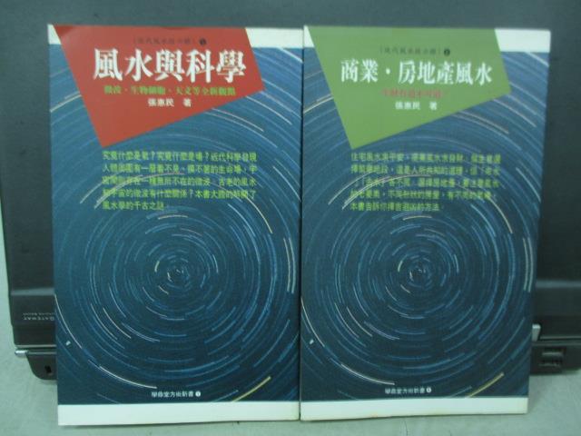 【書寶二手書T6/命理_MBE】風水與科學_商業房地產風水_共2本合售_張惠民