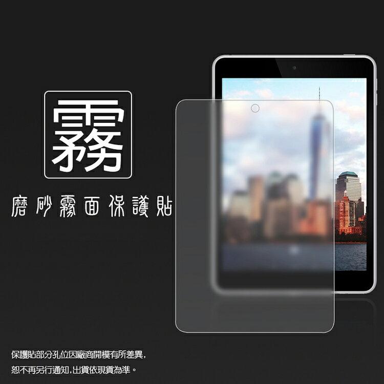 霧面螢幕保護貼 NOKIA 諾基亞 N1 7.9吋 平板保護貼 軟性 霧貼 霧面貼 磨砂 防指紋 保護膜