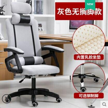 家用電腦椅可躺午休辦公椅子電競游戲升降老板轉椅宿舍靠背網布椅CY 99購物節