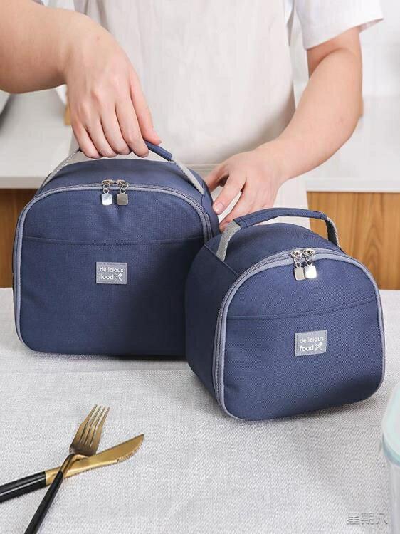 保冷袋 裝飯盒袋子鋁箔學生保溫袋帶飯菜的便當包保暖冷藏上班手提袋