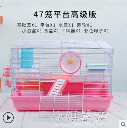 倉鼠籠基礎籠籠倉鼠籠子用品金絲熊窩別墅單雙層套餐CY 99購物節
