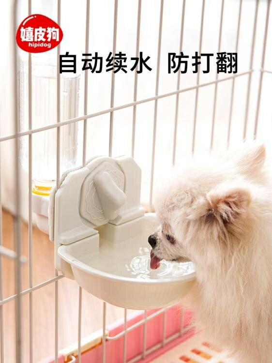 狗狗喝水神器貓咪懸掛不濕嘴飲水器狗掛籠水壺自動喂水器寵物用品 VK1715【99購物節】