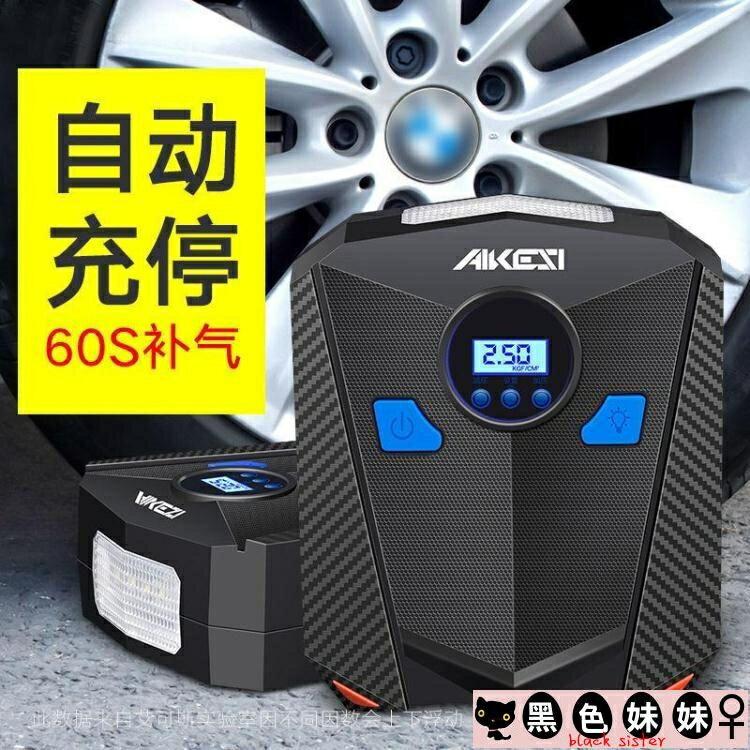 大功率車載充氣泵小轎車高壓車用汽車打氣泵機胎壓表便攜式多功能LXY6752【99購物節】