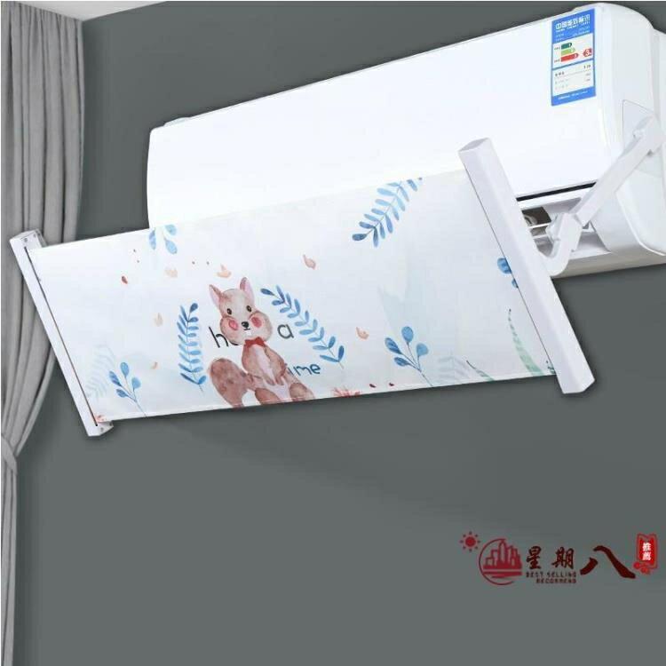 空調擋板 空調擋風板月子防直吹導風罩出風口擋板遮風板掛機空調擋板【99購物節】