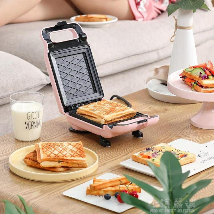 麵包機 三明治機家用網紅輕食早餐機三文治加熱壓烤吐司面包電餅鐺CY 99購物節