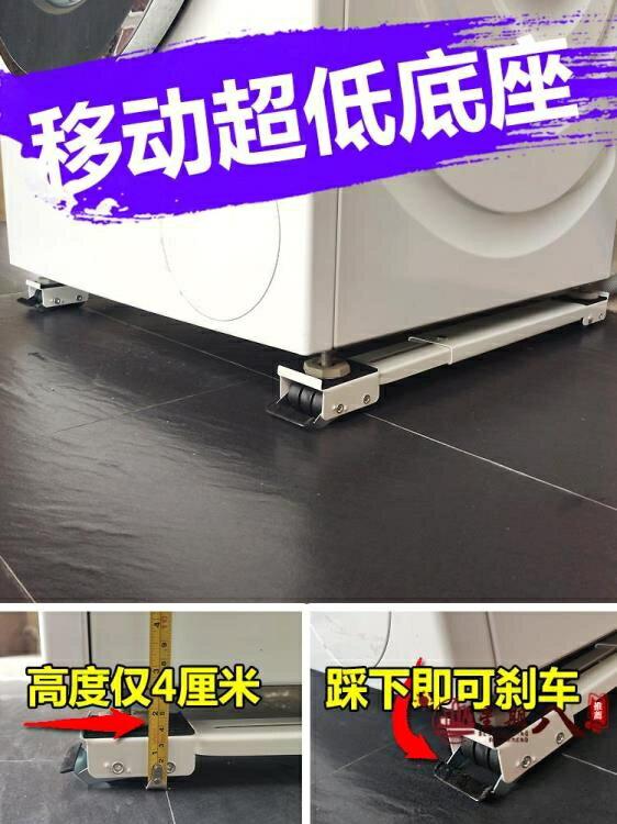 通用滾筒波輪洗衣機底座托架移動滾輪超低冰箱4-5cm墊高固定防震 VK1595【99購物節】