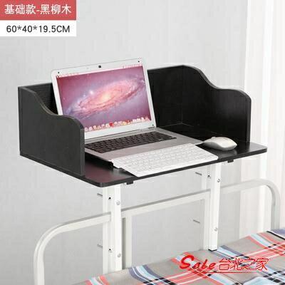 懸空桌 大學生電腦桌床上書桌宿舍神器寢室上鋪懸空書架置物架簡約寫字桌T【99購物節】