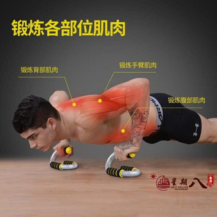 俯臥撐器 AB俯臥撐支架男鍛煉臂肌胸肌鋼健身器材家用運動訓練s型府俯臥撐 VK1993