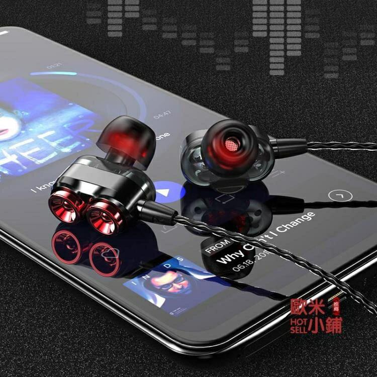 線控耳機 雙動圈重低音炮耳機入耳式vivo有線蘋果手機華為頭戴式【99購物節】