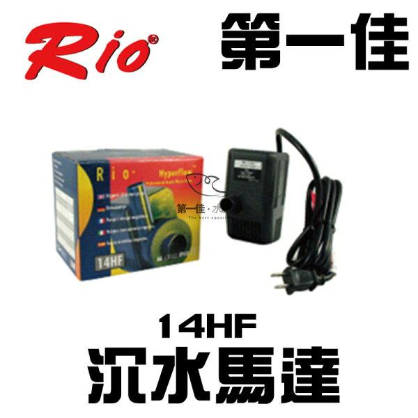 [第一佳水族寵物]台灣RIO沉水馬達14HF(4000Lhr)免運