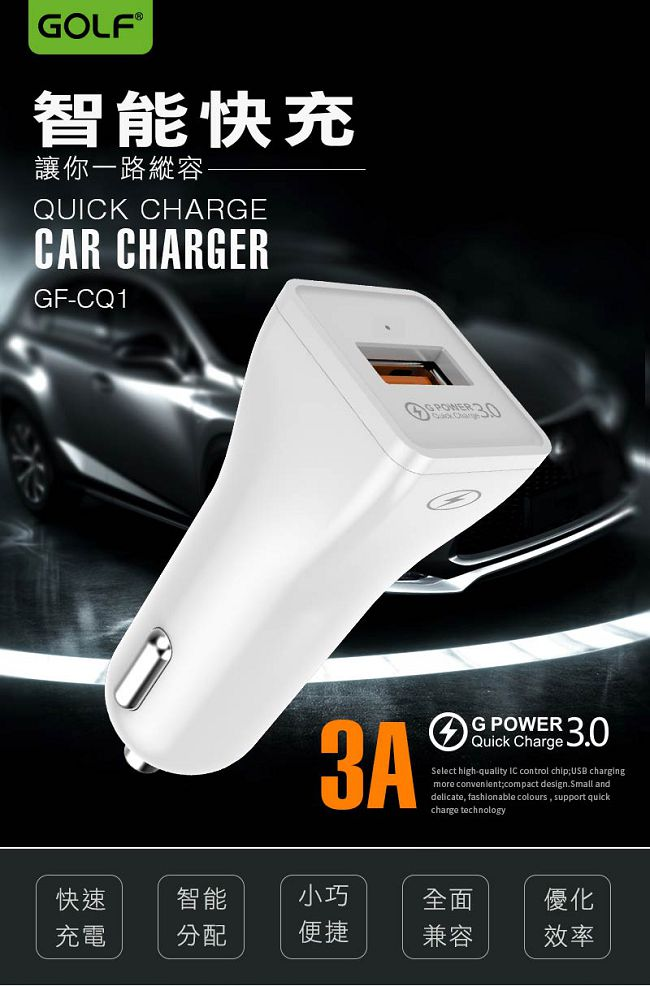 Golf QC3.0快速車用充電器