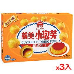 義美雞蛋布丁小泡芙171g*3【愛買】