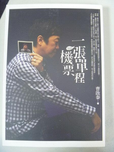 【書寶二手書T7/傳記_ISQ】一張單程機票_曹啟泰