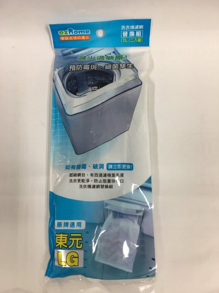【TECO 東元 / LG 樂金 】(2入裝) TL 洗衣機濾網/棉絮過濾網
