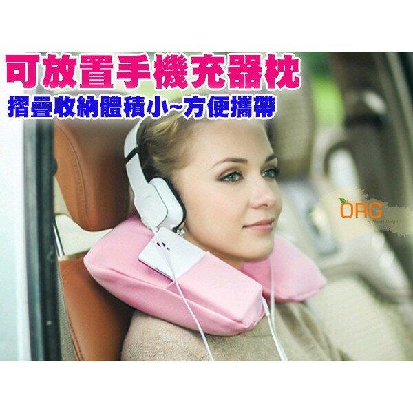ORG《SD0541》最新款~可放手機 U型枕/充氣枕/U行枕/午休枕/枕頭/午睡枕 旅遊/出國/旅行/長途駕駛