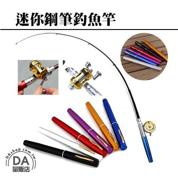 《DA量販店》樂天最低價 顏色隨機 迷你 鋼筆 釣竿 釣魚竿 釣具 郊遊 露營 溪釣 海釣(V50-0427)