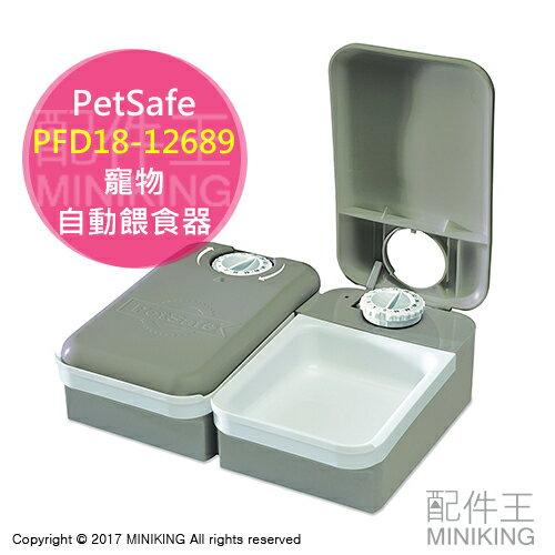 【配件王】日本代購 PetSafe PFD18-12689 寵物自動餵食器 中小型犬貓專用 自動化 計時器 兩次式