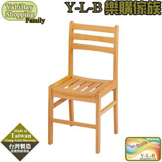 《亞麗灣國際嚴選》三橫椅 (本色/有加強鐵片) YLBMT220765-1