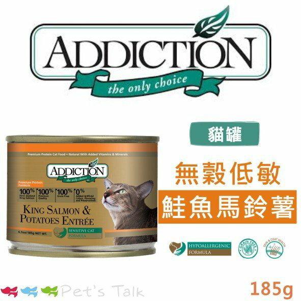 紐西蘭ADDICTION自然癮食主食罐-無穀鮭魚馬鈴薯貓罐 185g *WDJ推薦* Pet's Talk