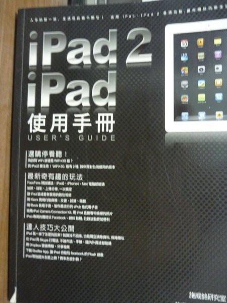【書寶二手書T7/電腦_QNM】Ipad 2‧Ipad使用手冊_施威銘研究室