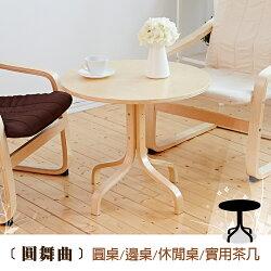 【圓舞曲】百搭邊桌/餐桌/邊几/實用茶几(曲木製造)★班尼斯國際家具名床