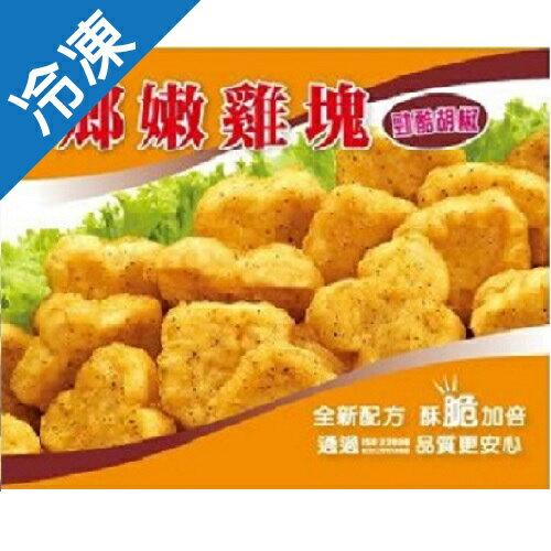 大成鄉嫩雞塊黑胡椒700G包【愛買冷凍】