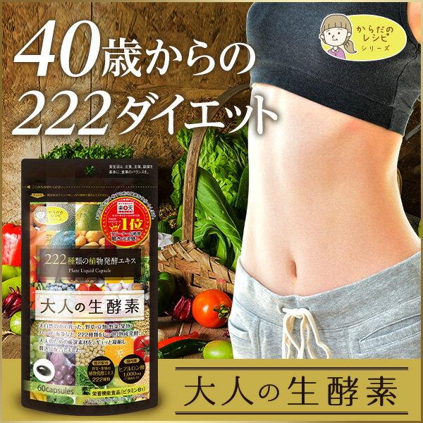 日本GypsophilA222種野菜蔬果大人款生酵素 / 玻尿酸 / 濃縮膠囊 / 60粒入30天份。日本必買 樂天代購-(3123*0.7) 0