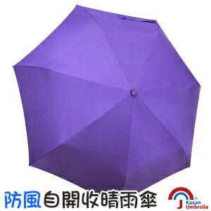 [Kasan] 防風自開收晴雨傘-時尚紫