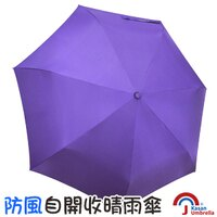防曬抗UV陽傘到[Kasan] 防風自開收晴雨傘-時尚紫就在HelloRain雨傘媽媽推薦防曬抗UV陽傘