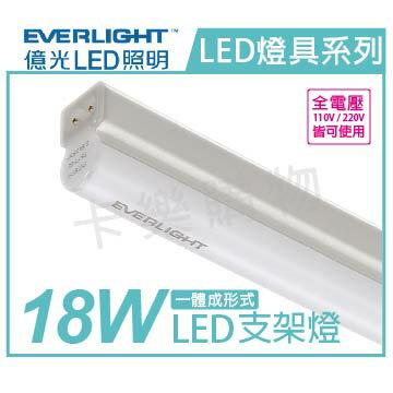 EVERLIGHT億光 LED 18W 5700K 白光 4尺 全電壓 支架燈 層板燈  EV430027