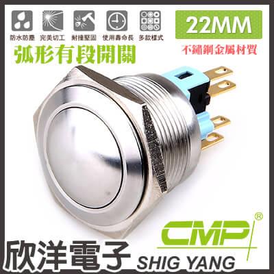※欣洋電子※22mm不鏽鋼金屬弧形有段開關S22102BCMP西普