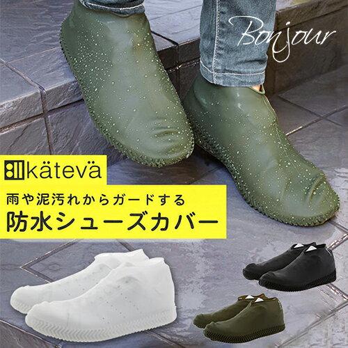 BONJOUR☆日本kateva輕量矽膠防水鞋套J.【ZE903-269】3色I. 0