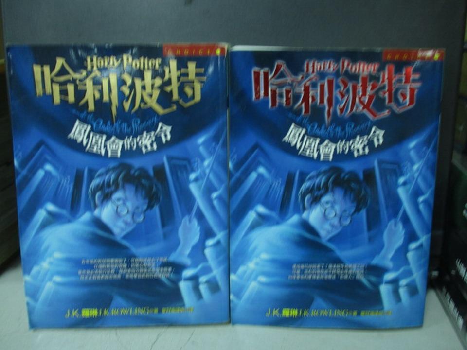 【書寶二手書T9/一般小說_NDS】哈利波特_鳳凰會的密令_上下合售
