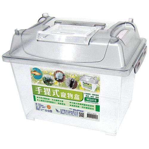 聯合W.I.P手提式寵物盒W2418