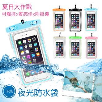 玩水必備 夜光防水袋 螢光 手機相機 通用防水袋 潛水袋 沖浪防護袋 游泳 溫泉 下雨 IPhone HTC SONY 三星