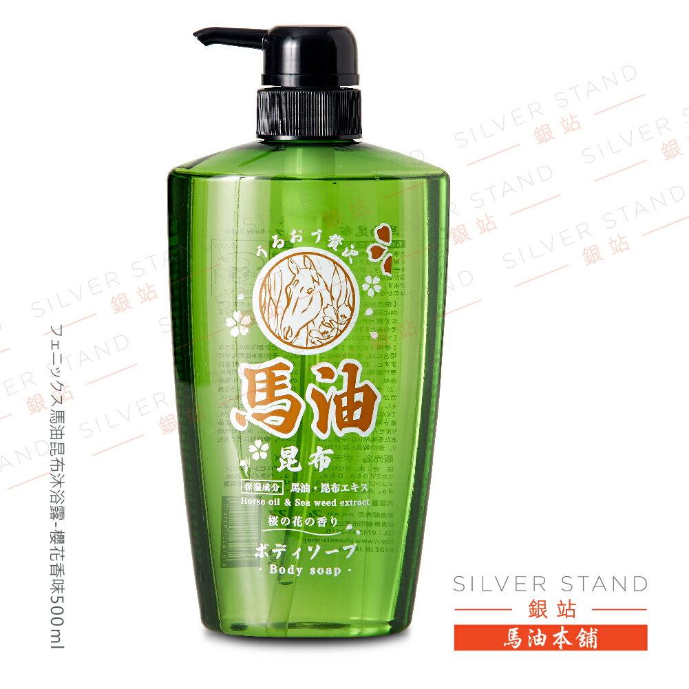 【銀站馬油本鋪】日本ARA 馬油昆布沐浴露-櫻花香味500ml