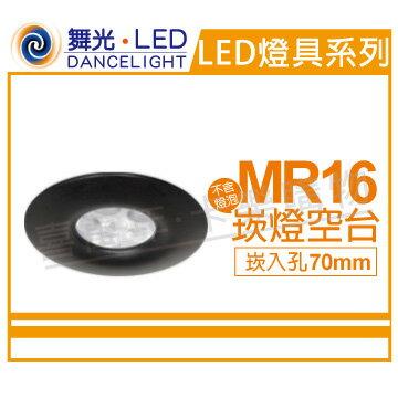 舞光7cm黑色鋁MR16弧面崁燈空台_WF430757
