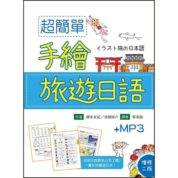 超簡單手繪旅遊日語【增修二版】(25K軟精裝 +1MP3)