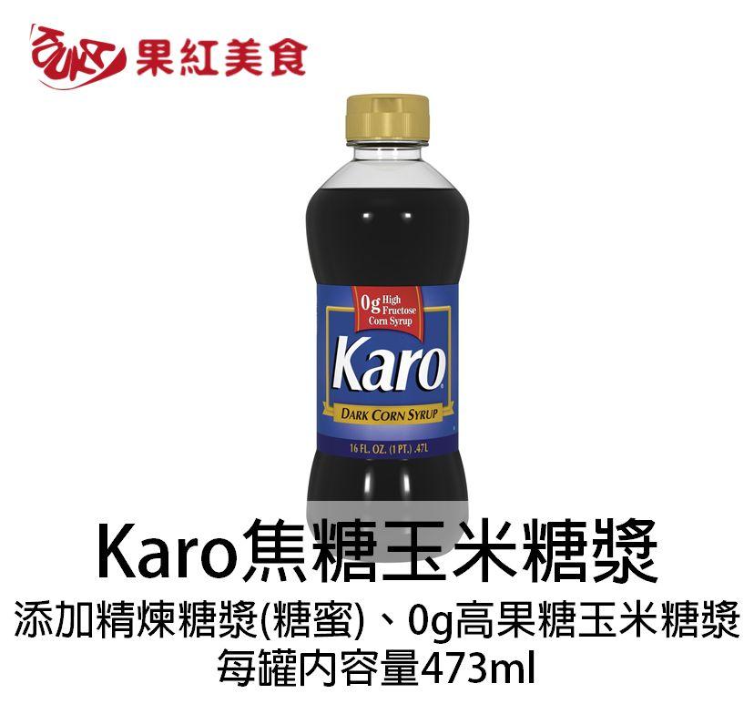 Karo焦糖玉米糖漿(暗色焦糖)473ml