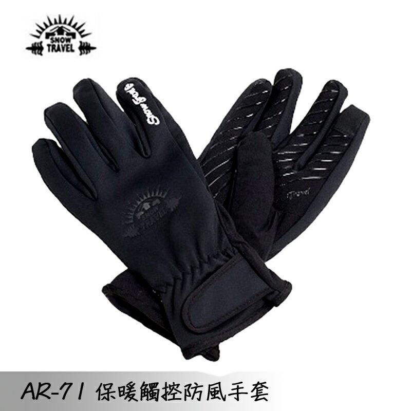 【露營趣】中和安坑 SNOW TRAVEL AR-71 觸控式防風保暖手套 防風手套 保暖手套 防潑水手套 機車手套 防寒手套