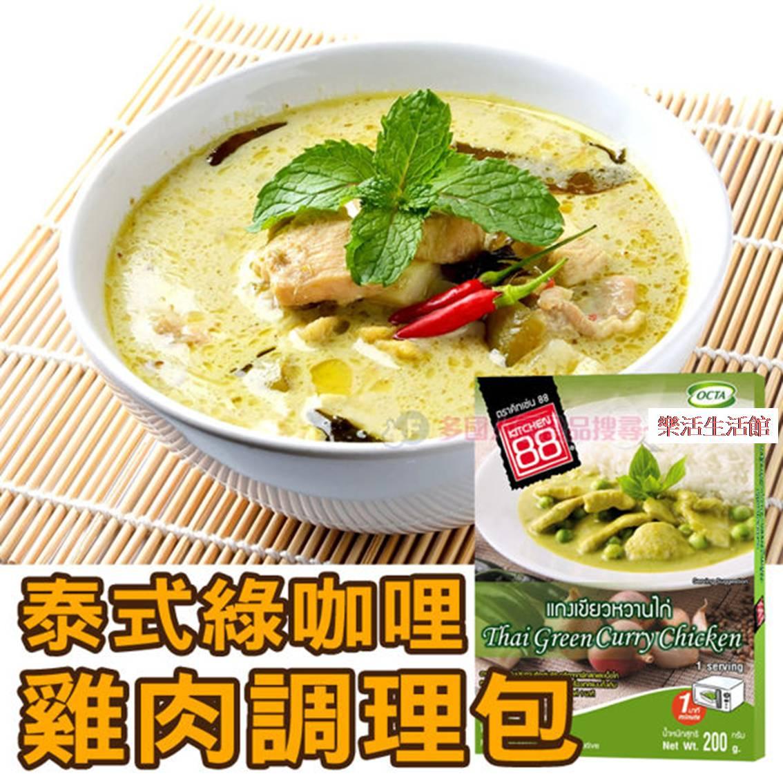 下殺↘$58.00 泰式綠咖哩雞肉調理包200g 【樂活生活館】