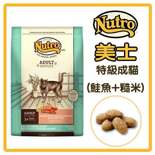 【力奇】美士 特級成貓(鮭魚+糙米)-3LB-530元>可超取(A632C04)