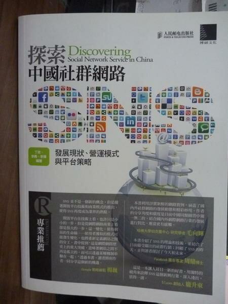~書寶 書T6/ _QDY~探索中國社群 SNS_丁欣